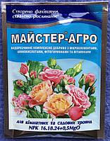 Удобрение Майстер-агро 25 гр Комнатные и садовые розы