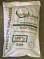 Универсальный биогумус 100 % органик (вермикомпост) 20 л