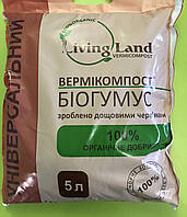 Вермикомпост (Биогумус)  100 % органик 5 л