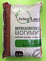 Универсальный биогумус  100 % органик (вермикомпост) 2,5 л