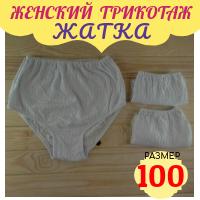 Женские трусы трикотаж белые жатка 100 размера 100% хлопок  ТЖТ-3510