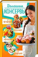Домашние консервы:мясные, рыбные, овощные, грибные