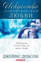 Мистецтво романтичної любові. Джеймс Добсон