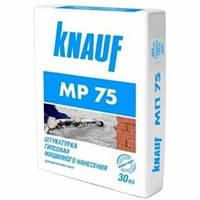 МП-75 Кнауф машинная штукатурка