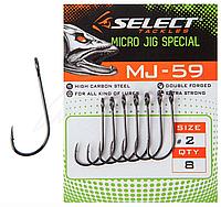Крючок Select MJ-59 Micro jig special 10. 10 шт/уп
