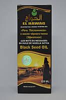 Масло черного тмина Эфиопское Эль Хавадж Египет 125 мл