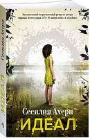 Сесилия Ахерн: Идеал