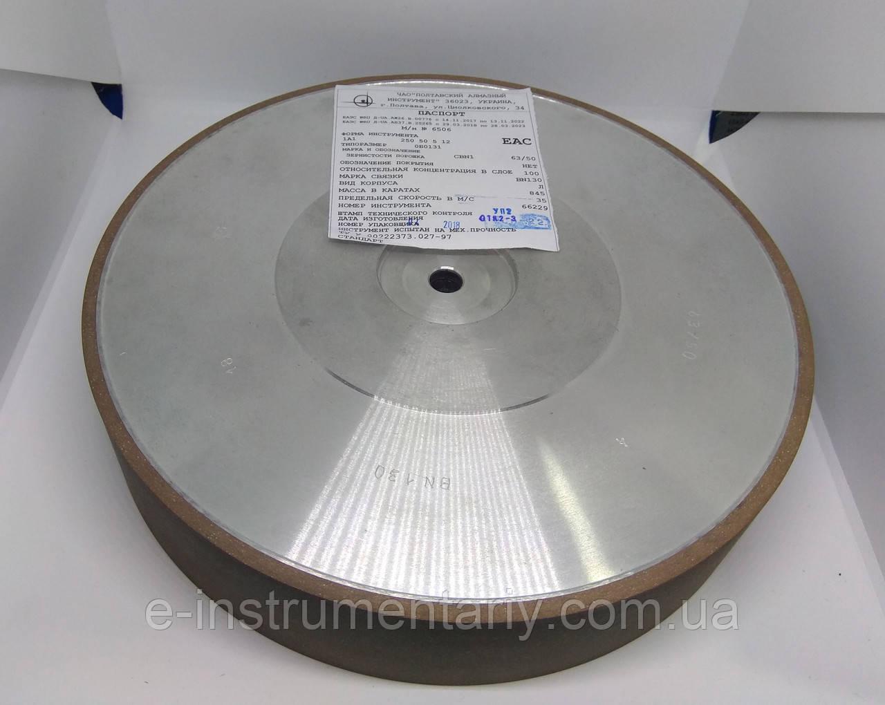 Эльборовый круг ПП (1А1) 250х50х5х12 Станки Tormek, JET 100% СВN1 Зерно 125/100