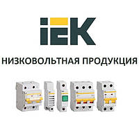 Низковольтная продукция компании IEK