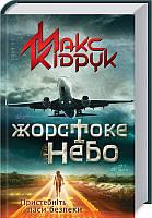 Макс Кідрук: Жорстоке небо
