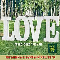 Большие буквы Love