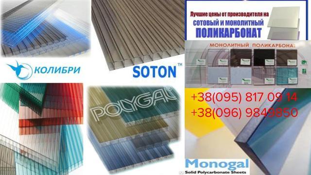 policarbonat-catalog