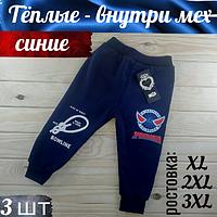 Детские штаны зимние тёплые на меху синие МАКС (ростовка 3 размера длинна: 40см/45см/50см)  ЛДЗ-11243