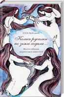 Юлія Буйських: «Колись русалки по землі ходили…» Жіночі образи української міфології