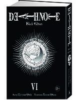 Цугуми Ооба: Death Note. Black Edition. Книга 6