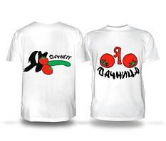 Парні футболки з написами