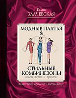 Модные платья & стильные комбинезоны: шьем легко и просто (ASE000000000836265)