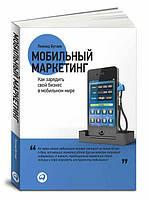 Мобильный маркетинг. Как зарядить свой бизнес в мобильном мире (978-5-9614-2222-1)