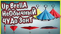 Up-brella (Ап-брелла) - ветрозащитный зонт, фото 1