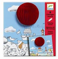 Альбом - раскраска Веселый шар