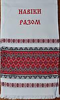 Вышитый   Вишитий рушник Навіки разом, фото 1