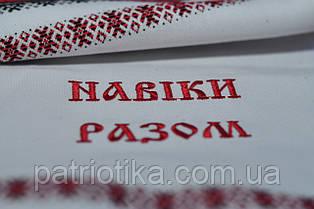 Вышитый | Вишитий рушник Навіки разом, фото 3