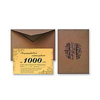 Подарочный сертификат на косметику Аптека Экоматрица на 1000 грн