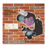 Заточный станок для цепи Ростовдон 1050 Вт
