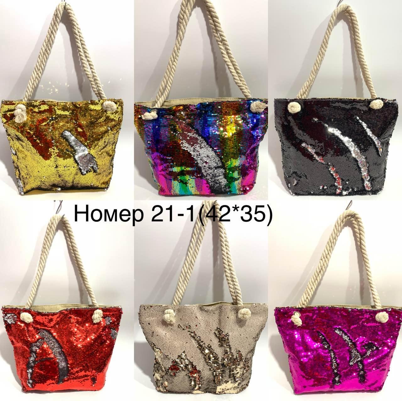 Женская сумочка н-21-1