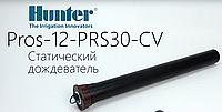 Дождеватель PROS-12-NSI Hunter