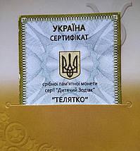 Телятко Срібна монета 2 гривні , фото 2