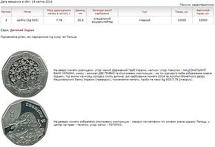 Телятко Срібна монета 2 гривні , фото 3
