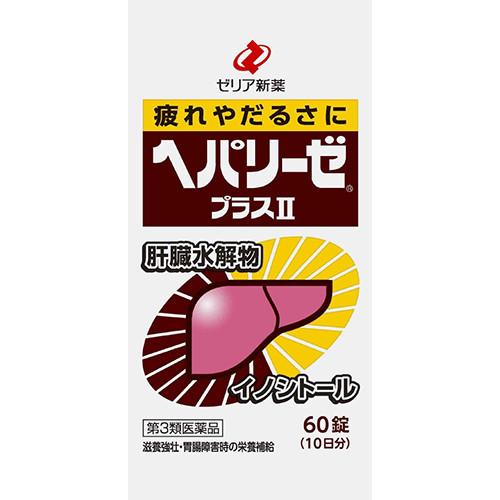 HEPALYSE PLUS II Гепализ плюс 2 японський гепатопротектор фармацевтичної ефективності табл 60