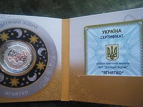 Ягнятко Срібна монета 2 гривні , фото 3