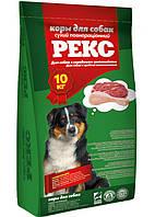 Корм собак РЕКС 10 кг для собак середньої активності