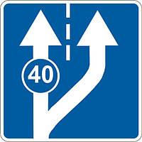 Информационно— указательные знаки — 5.20.2 Начало дополнительной полосы движения, дорожные знаки