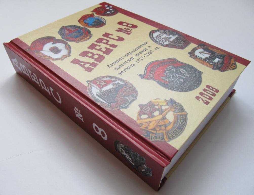 Каталог Аверс №8 каталог-визначник радянських знаків і жетонів 1917-1980 рр 2008