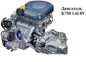 Двигатель K7M 1.6i 8V, K7J 1.4i 8V