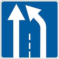 Информационно— указательные знаки — 5.21.1 Конец дополнительной полосы движения, дорожные знаки