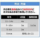 Taisho Pabron Kids японские таблетки для детей от 5 лет от простуды и кашля, 40 таблеток, фото 4