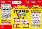 Taisho Pabron Kids японские таблетки для детей от 5 лет от простуды и кашля, 40 таблеток, фото 5