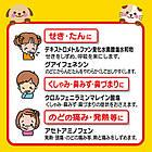 Taisho Pabron Kids японские таблетки для детей от 5 лет от простуды и кашля, 40 таблеток, фото 2