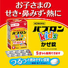 Taisho Pabron Kids японские таблетки для детей от 5 лет от простуды и кашля, 40 таблеток, фото 3