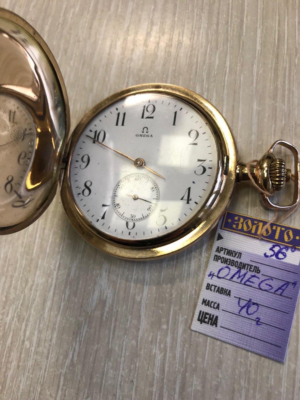 Золотые карманные часы Omega  Швейцария нач ХХ века