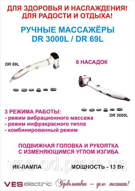 Заказать массажер для тела ves dr 3000 l Наружная терапия Улица Дунаевского Чебоксары