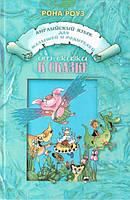 Английский язык для детей и родителей. От сказки к сказке. Рона Роуз (For Beginners)