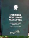 Кримінальний процесуальний кодекс України. Постатейна систематизація окремих ПП ВС