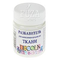 Разбавитель красок по ткани DECOLA, 50 мл