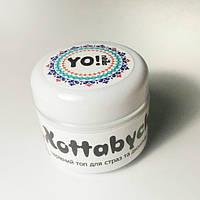 Yo!Nails Xottabych топ для страз и дизайнов 5 мл.
