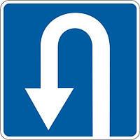 Информационно— указательные знаки — 5.26 Место для разворота, дорожные знаки